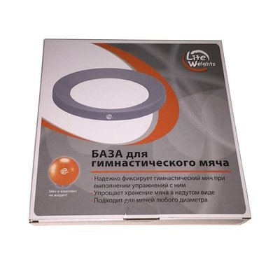 Покупка  База для гимнастического мяча Lite Weights 1800LW (серый)   в магазине IntexRelax с доставкой или самовывозом