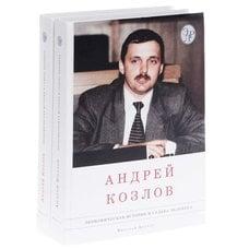 Андрей Козлов. Экономическая история и судьба человека. В 2 томах (комплект из 2 книг)
