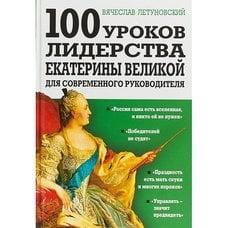 100 уроков лидерства Екатерины Великой для современного руководителя. Летуновский В.В.