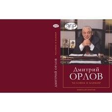 Дмитрий Орлов: Человек и Банкир Кротов Н. И.