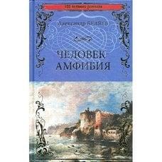 Человек-амфибия ; Остров Погибших Кораблей. Беляев А.Р.