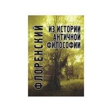 Из истории античной философии, Флоренский П.