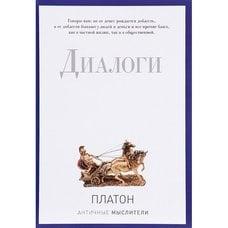 Диалоги. Платон