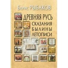 Древняя Русь: Сказания. Былины. Летописи Рыбаков Б.А.