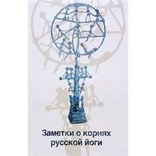 Заметки о корнях русской йоги, Шевцов А. А.