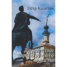 Калитин П.В. Тысячелетнее царство русского юродства