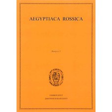 Aegyptiaca Rossica. Выпуск 3. М. А. Чегодаева, Н. В. Лаврентьевой