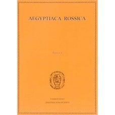 Aegyptiaca Rossica. Выпуск 4. М. А. Чегодаева, Н. В. Лаврентьевой