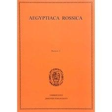 Aegyptiaca Rossica. Выпуск 5. М. А. Чегодаева, Н. В. Лаврентьевой