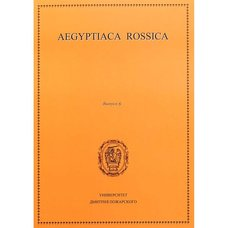 Aegyptiaca Rossica. Выпуск 6. М. А. Чегодаева, Н. В. Лаврентьевой
