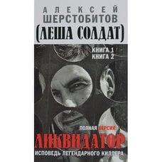 Алексей Шерстобитов. Ликвидатор. Исповедь легендарного киллера. Книга 1, 2