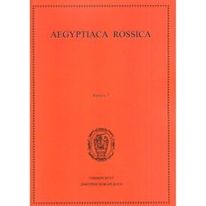 Aegyptiaca Rossica. Выпуск 7. Сборник статей под ред. М. А. Чегодаева, Н. В. Лаврентьевой