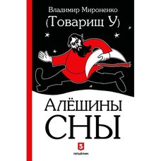 Алёшины сны. Роман. Мироненко В.В.