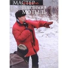 """""""Очень не хочется снимать халтуру..."""" Мотыль Владимир"""
