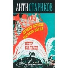 Анти-Стариков-1. Почему история все-таки наука. 2-е издание. Балаев П.