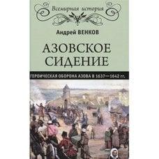 Азовское сидение. Героическая оборона Азова в 1637-1642 гг. Венков А.В.