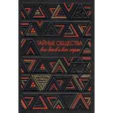 Тайные общества всех веков и всех стран (подарочное издание). Гекерторн Ч. У.