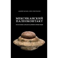 Мексиканский палеоконтакт: летательные аппараты древних пришельцев, Жуков А. В.