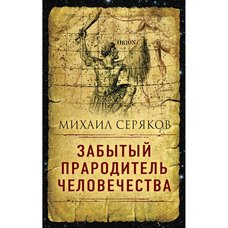 Забытый прародитель человечества, Серяков Михаил Леонидович