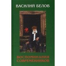 Василий Белов. Воспоминания современников