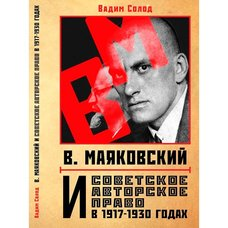 В. Маяковский и советское авторское право в 1917-1930 годах, Солод В.Ю.