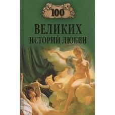100 великих историй любви. Сардарян А.Р.