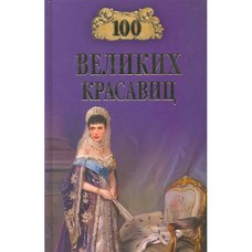 100 великих красавиц. Прокофьева Е.В.