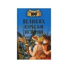 100 великих курьезов истории. Веденеев В.В.