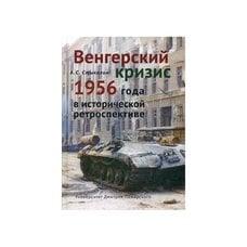 Венгерский кризис 1956 года в исторической ретроспективе, Стыкалин А. С.