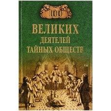 100 великих деятелей тайных обществ. Соколов Б.В.