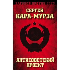 Антисоветский проект, Кара-Мурза Сергей Георгиевич