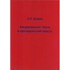 Американская элита и президентская власть: история, политика, право, Домрин А.Н.