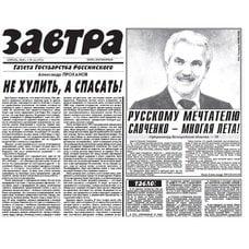 Газета Завтра № 14