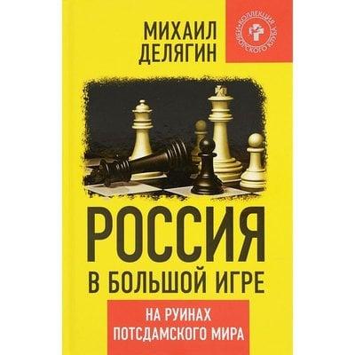 Покупка  Россия в большой игре. На руинах потсдамского мира, М. Делягин   в магазине IntexRelax с доставкой или самовывозом