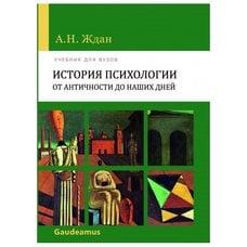 История психологии от Античности до наших дней изд.10 Ждан А.Н.