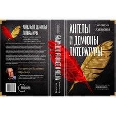 АНГЕЛЫ И ДЕМОНЫ ЛИТЕРАТУРЫ, Катасонов В.Ю.