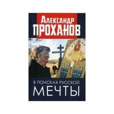 В поисках русской мечты. Проханов А.А.
