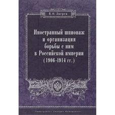 Иностранный шпионаж и организация борьбы с ним в Российской империи (1906–1914 гг.) Зверев В. О.