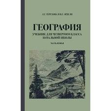 География для 4 класса начальной школы, Терехова Л.Г., Эрдели В.Г.