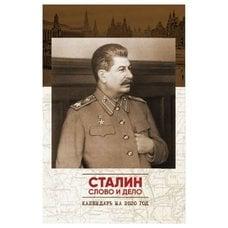 """Календарь """"Сталин. Слово и дело"""" 2020 год"""