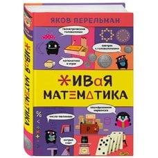 Живая математика. Перельман Я. И.