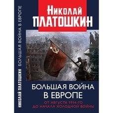 Большая война в Европе: от августа 1941-го до начала Холодной войны. Платошкин Н.Н.
