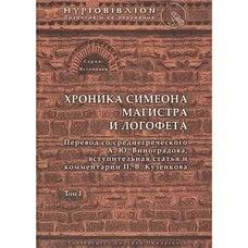 Хроника Симеона Магистра и Логофета, Виноградова А. Ю., Кузенкова П. В.