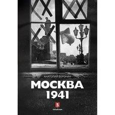 Анатолий Воронин: Москва 1941