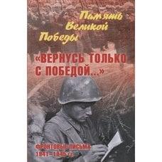 """""""Вернусь только с Победой..."""" Фронтовые письма 1941-1945 гг. Петрова Н.К."""