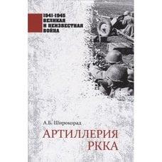 Артиллерия РККА. Широкорад А.Б.