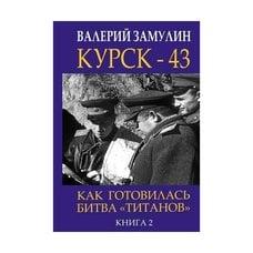 "Валерий Замулин: Курск-43. Как готовилась битва ""титанов"". Книга 2"