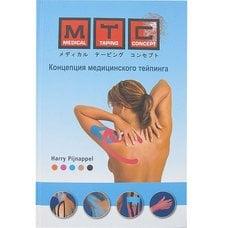"""Книга MTC """"Концепция медицинского тейпинга"""" русский язык. Автор Harry Pijnappel, 224 с., 400 ил."""